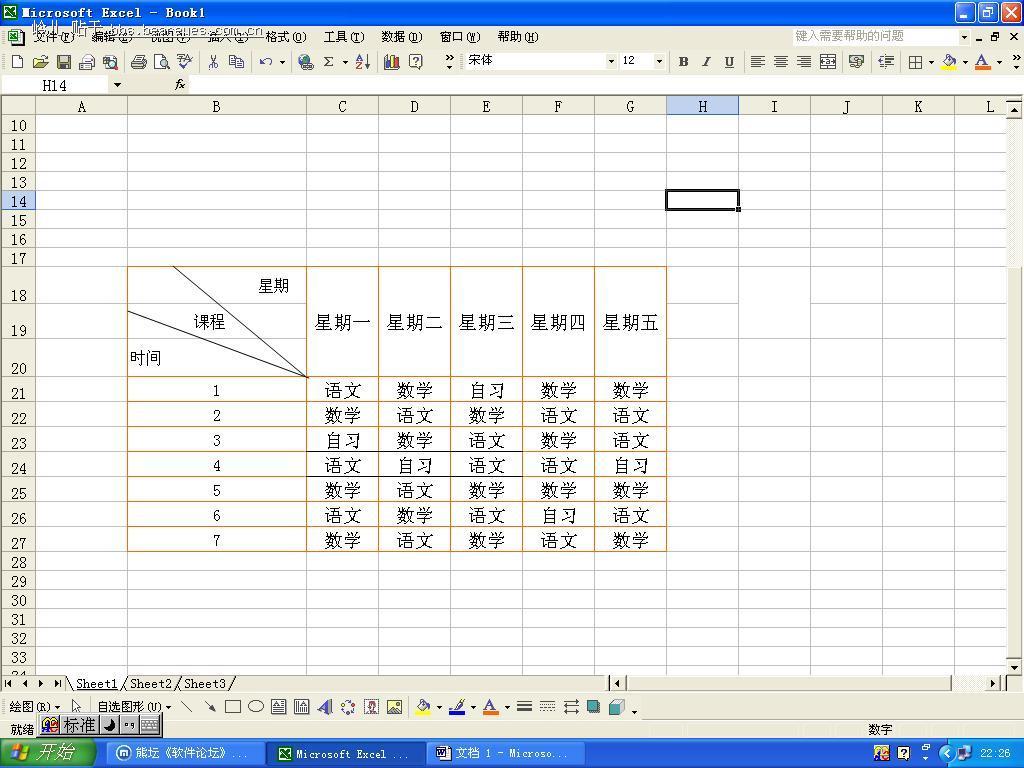 我把excel中绘制好的表格复制到word中,为何变了样?图片